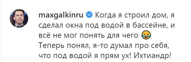 Пост Максима Галкина