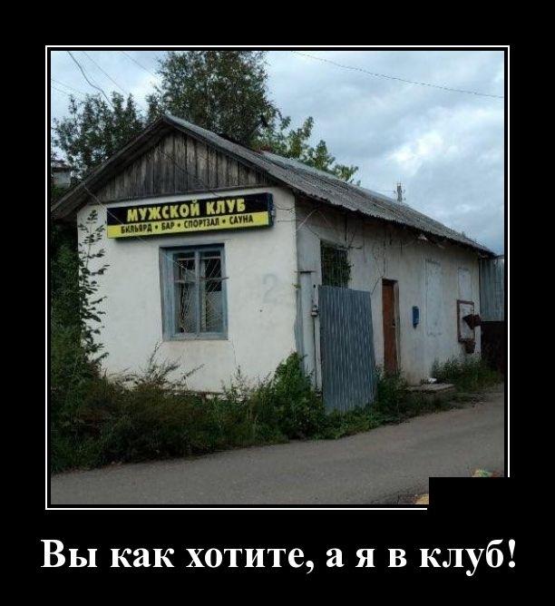 Демотиваторы - Улыбайтесь, господа, улыбайтесь!