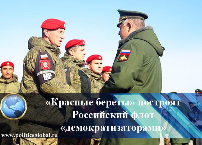 «Красные береты» построят Российский флот «демократизаторами»