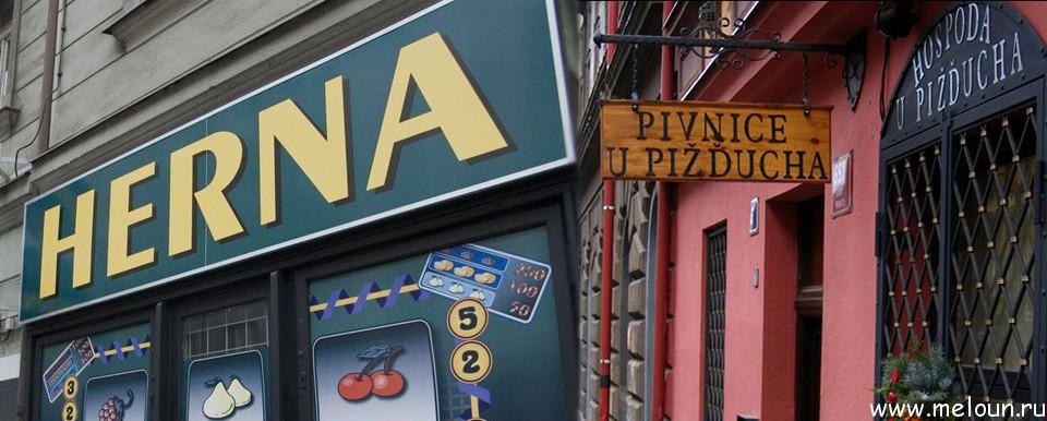 Игровые автоматы по чешски игровые автоматы в интернете закон