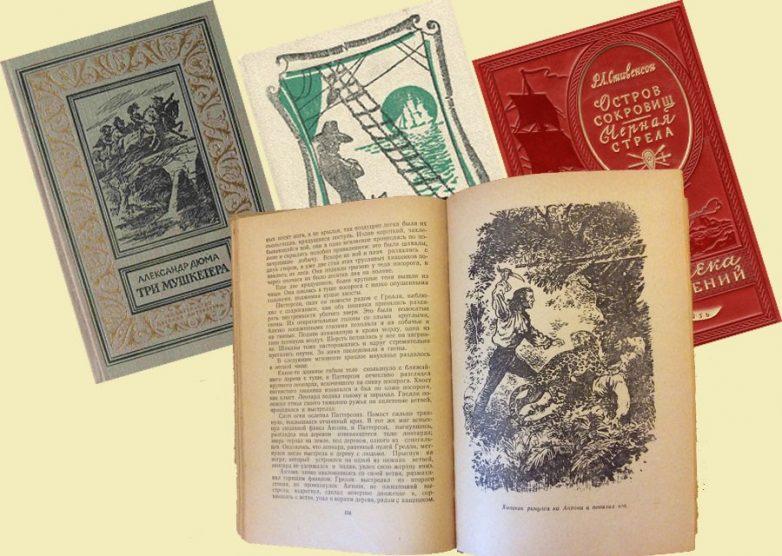 Приключенческие книги нашего детства