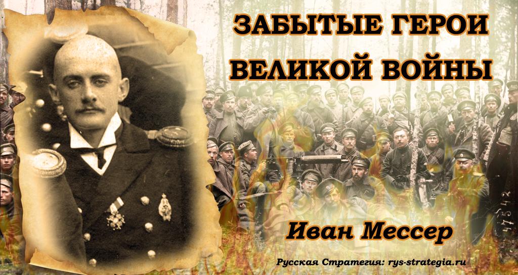 Забытые герои Великой войны: Иван Мессер