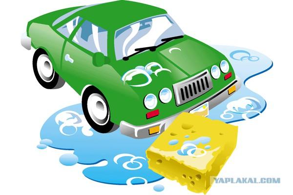 Хорошо, когда уговорил жену помыть машину