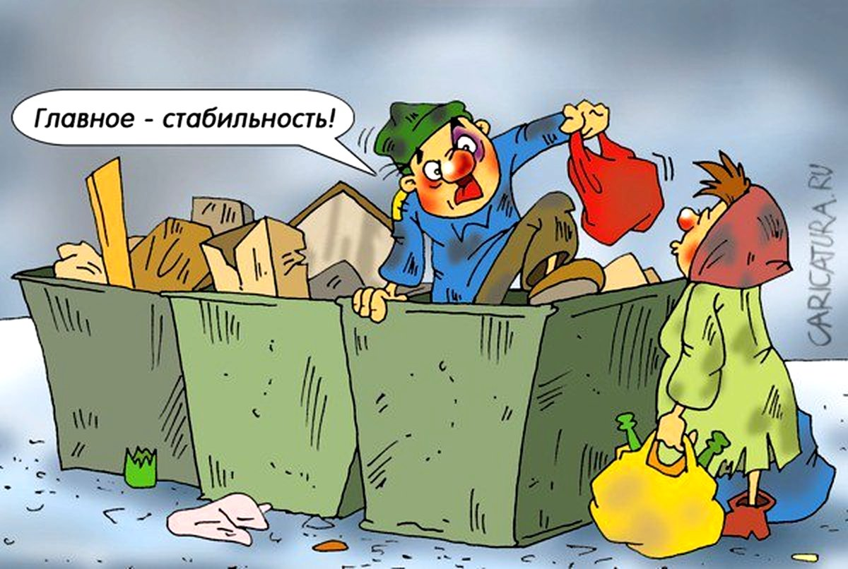 картинка вывоз мусора карикатуры всегда выключаю моделирующую
