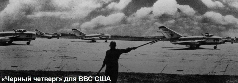«Черный четверг» для ВВС США СССР, победы, сша