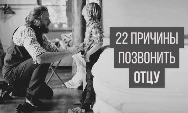 22 причины позвонить отцу отношения