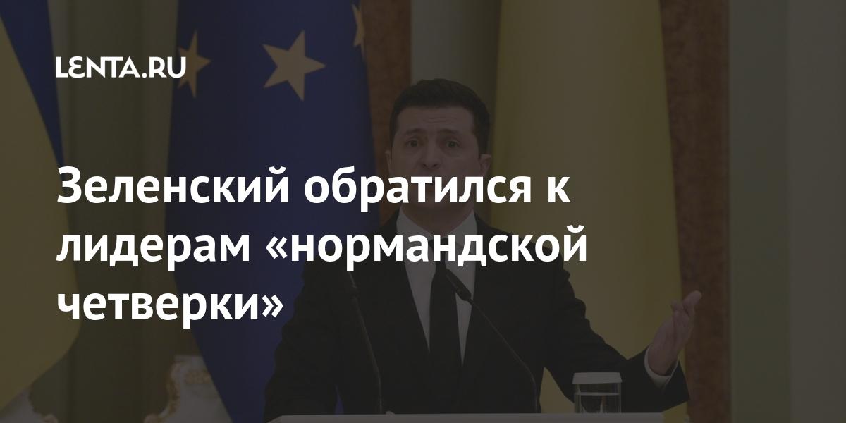 Зеленский обратился к лидерам «нормандской четверки» Бывший СССР