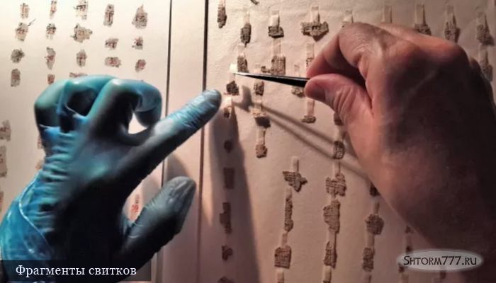 Свитки Мёртвого моря-4