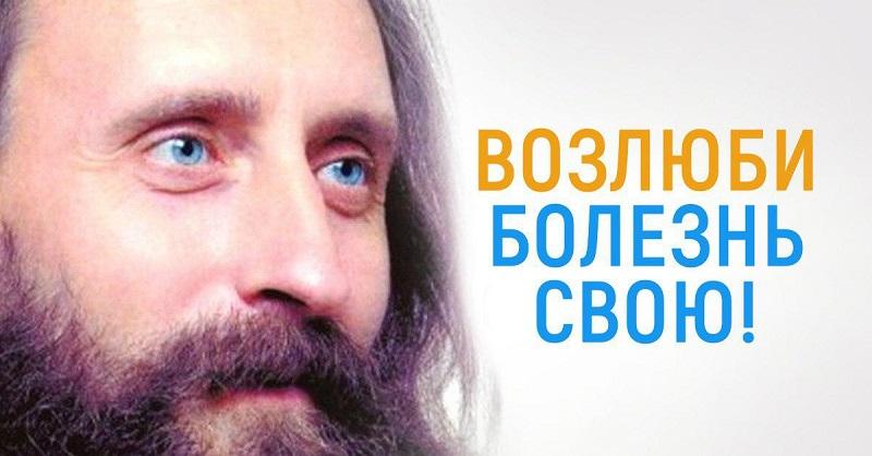 Валерий Синельников: «Лекарство от любой болезни известно давно!»