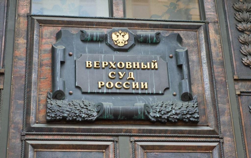 Московский мусоросжигательный суд