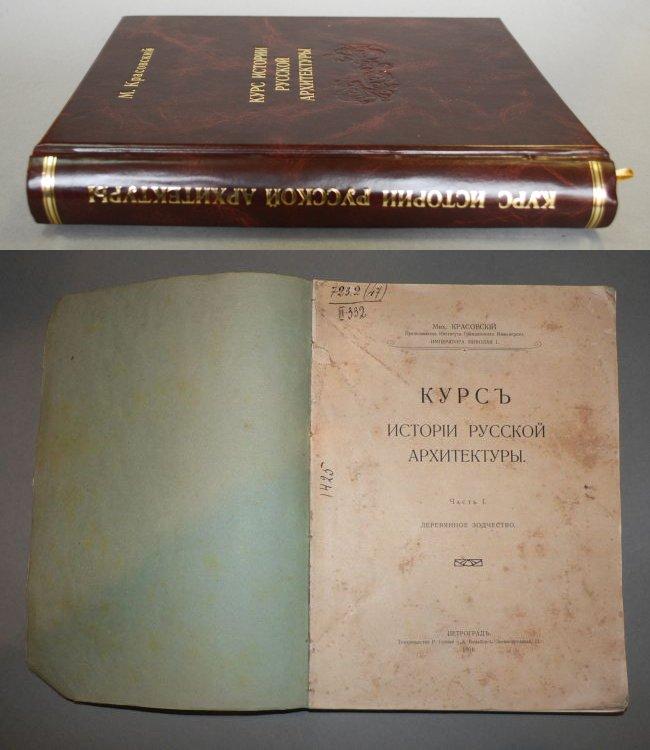 Раритетная книга о русском деревянном зодчестве.