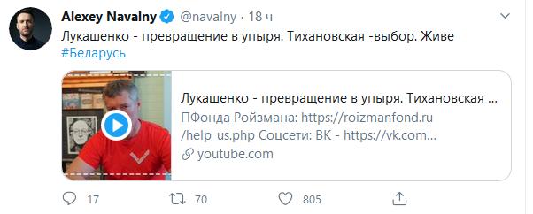 Реакция на выборы белорусского президента вскрыла истинного работодателя Навального