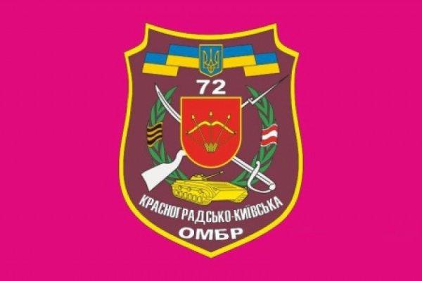 72-я бригада ВСУ подняла зна…