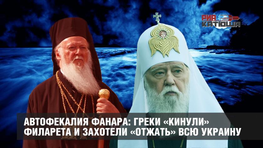 Автофекалия Фанара: греки «кинули» Филарета и захотели «отжать» всю Украину