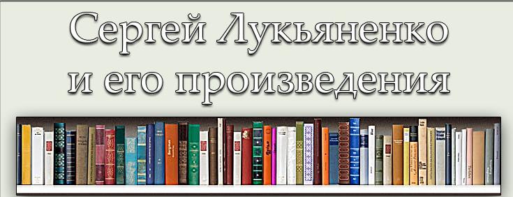 Сергей Лукьяненко и его произведения