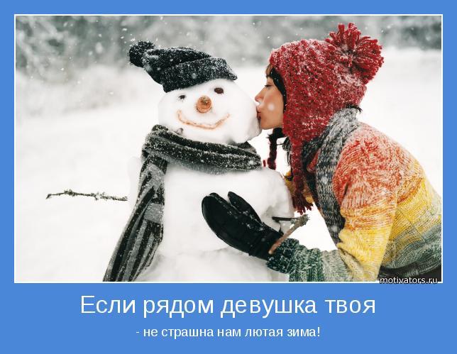 Веселые мотиваторы про зиму