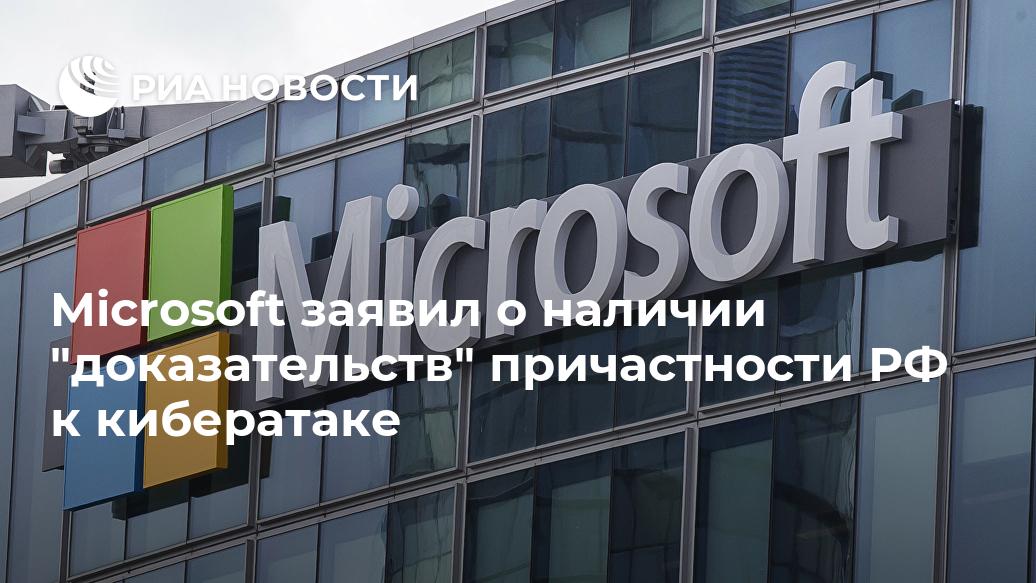 """Microsoft заявил о наличии """"доказательств"""" причастности РФ к кибератаке Лента новостей"""