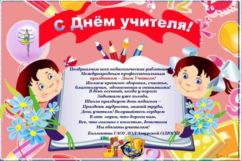 Поздравление учителю технологии на день учителя в стихах красивые