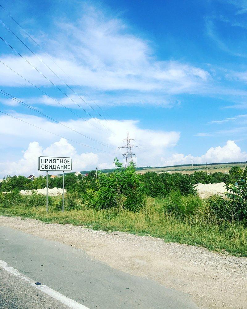 село в Бахчисарайском районе Республики Крым город, названия, названия улиц, село, улицы, юмор