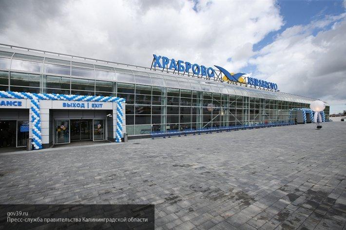 Аэропорт в Храброво может получить имя философа Канта или космонавта Леонова