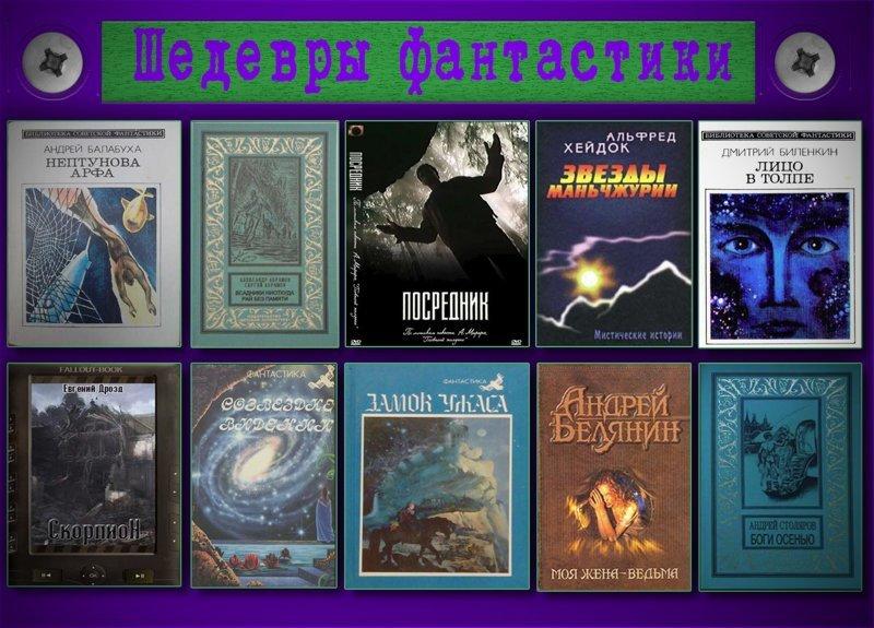 Шедевры фантастики - замечательные, но не самые известные авторы книги, литература, фантастика