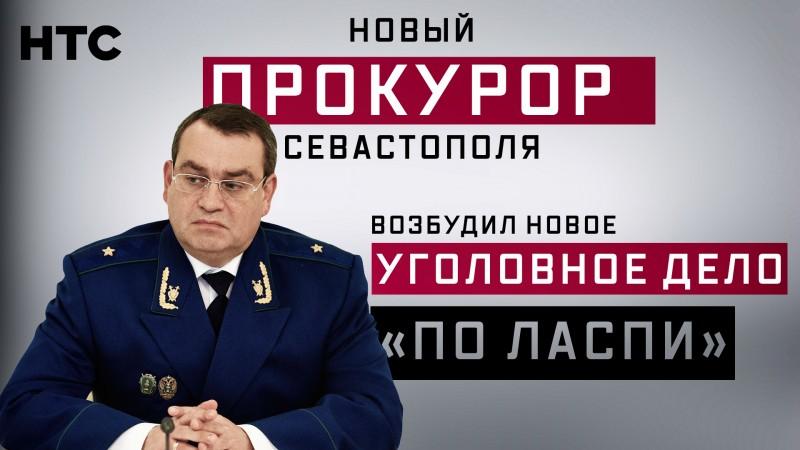 Новый прокурор Севастополя возбудил новое уголовное дело по «Ласпи»