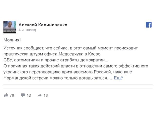 Зачистка перед саммитом по-украински. Почему к Медведчуку нагрянули силовики Медведчука, Украины, Зеленского, NewsOne, жизнь», может, «112Украина», встречи, Медведчук, которые, которыми, Украина», накануне, «Оппозиционной, платформы, который, каналов, власти, чтобы, телеканала