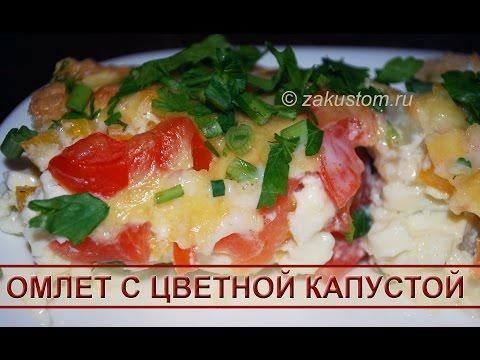 Омлет с цветной капустой и овощами: простой рецепт приготовления