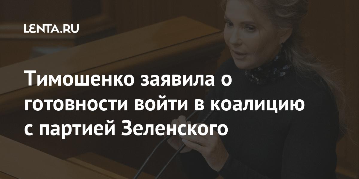 Тимошенко заявила о готовности войти в коалицию с партией Зеленского Бывший СССР