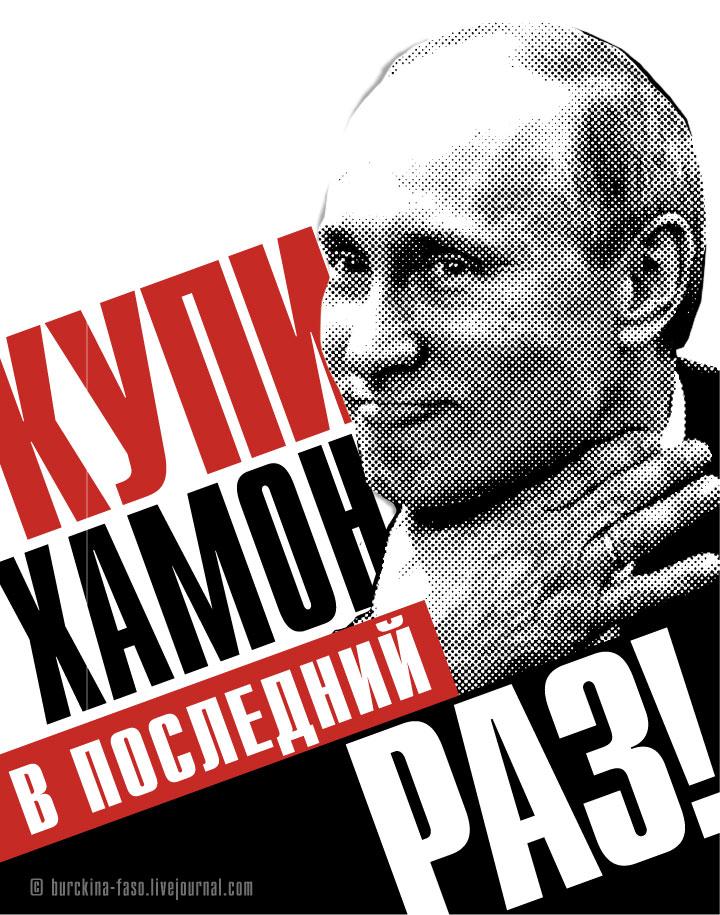 Хамон от товарища Сталина