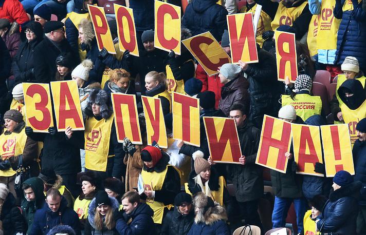 """В """"Лужниках"""" начался митинг в поддержку Путина """"За сильную Россию!"""""""