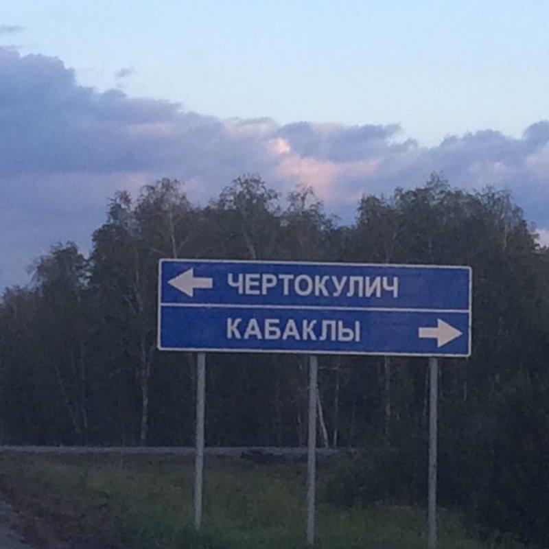 в Новосибирской области город, названия, названия улиц, село, улицы, юмор