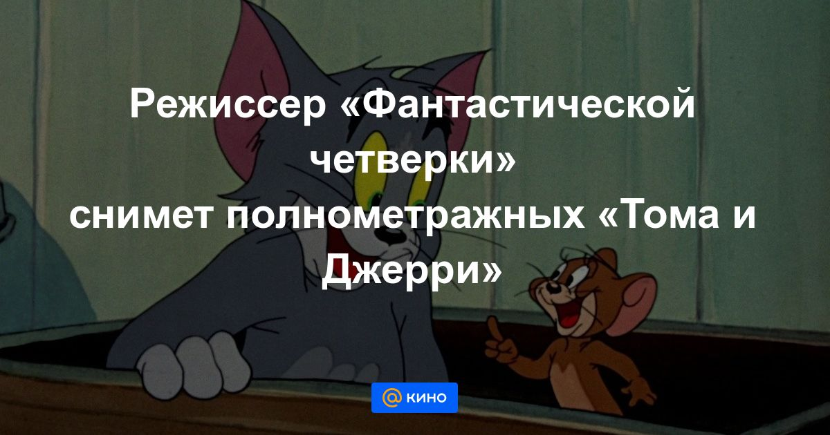 По «Тому и Джерри» снимут полнометражный фильм