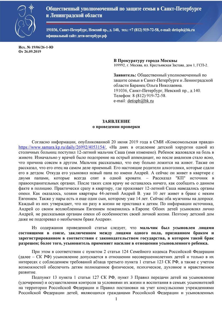 Следственный комитет возбудил дело в отношении чиновников, отдавших детей на усыновление педерастам