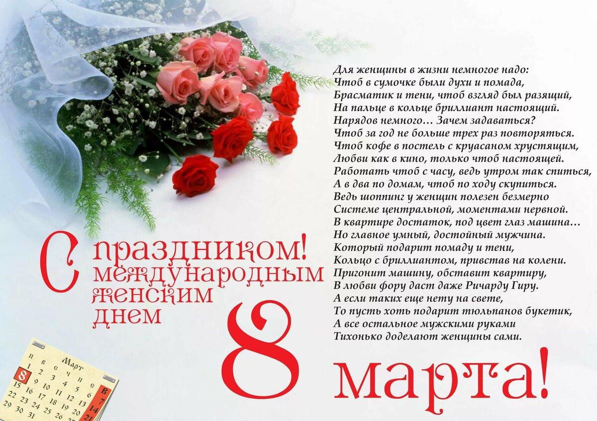 Стихи открытки с 8 марта