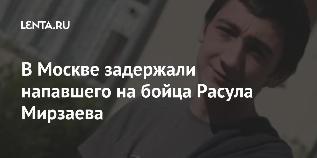 В Москве задержали напавшего на бойца Расула Мирзаева Силовые структуры