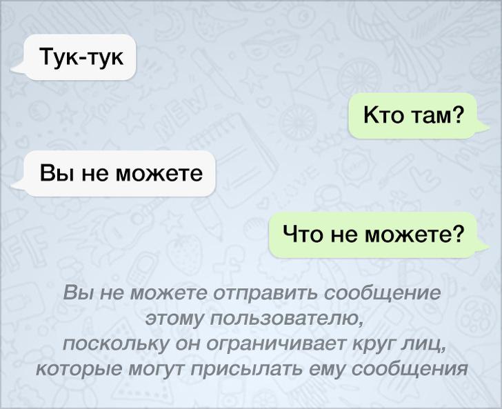 18 сокрушительных СМС-перепи…