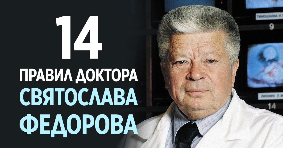 Правила доктора Святослава Фёдорова, висевшие у него в кабинете