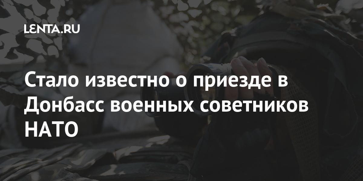 Стало известно о приезде в Донбасс военных советников НАТО Бывший СССР