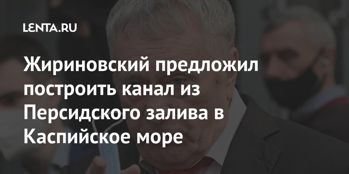 Жириновский предложил построить канал из Персидского залива в Каспийское море Россия