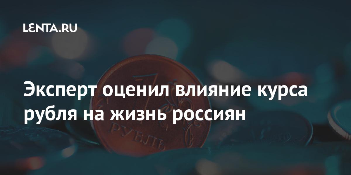 Эксперт оценил влияние курса рубля на жизнь россиян Экономика