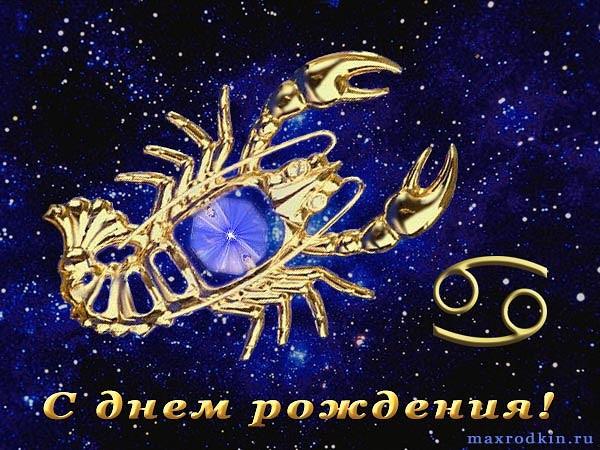 Поздравление по знакам зодиака скорпион