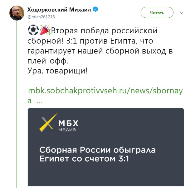Ходорковский заявил, что это его команда побеждает в ЧМ-2018