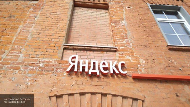 """""""Яндекс"""" выкупил агрегатор скидок """"Едадил"""""""