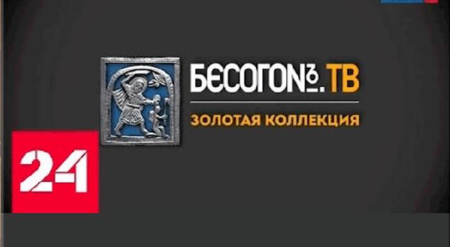 БесогонTV «Если не мы, то нас»