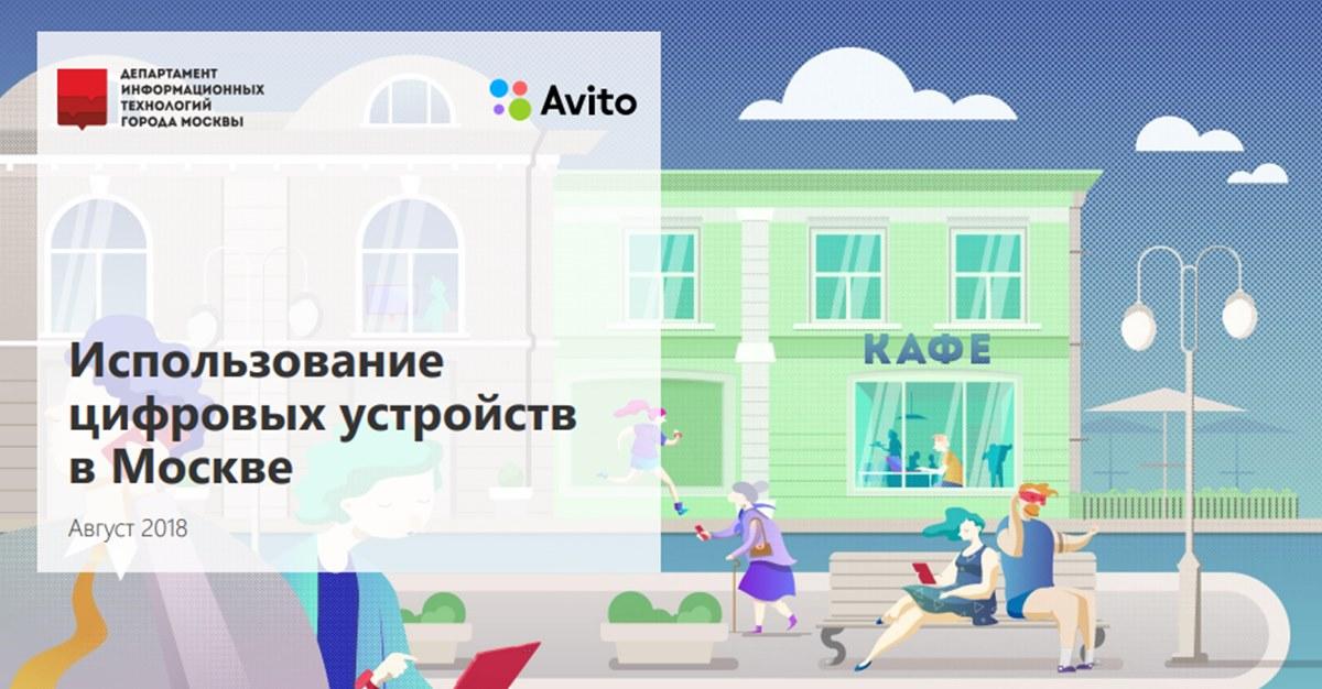 Avito: К 2025 году москвичи будут тратить на умные цифровые устройства в полтора раза больше