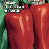 Перец Генерал Деникин F1 из серии «Полководцы» от агрофирмы СеДеК