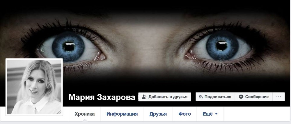 Мария Захарова жестко ответи…