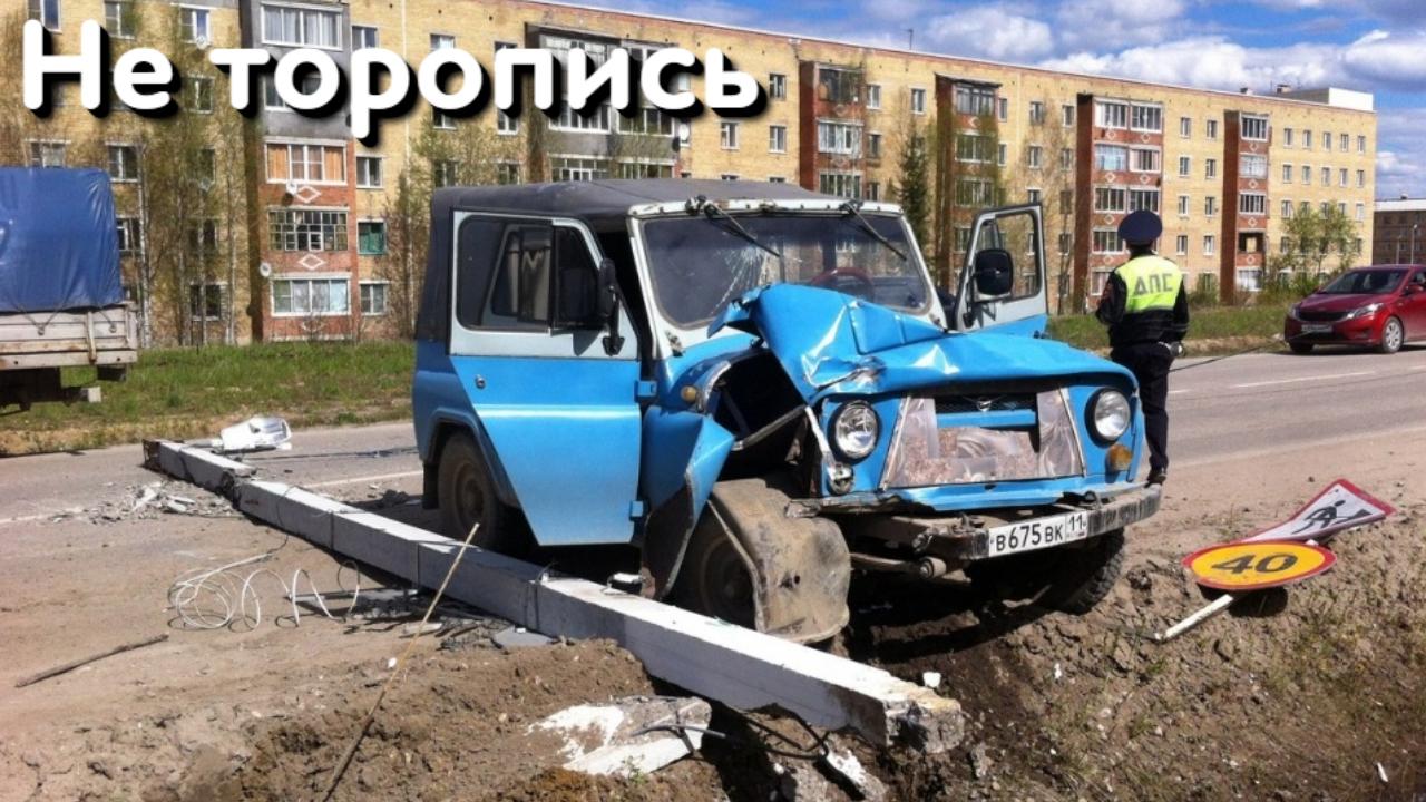 Торопыги и Водятлы 80 уровня! ( часть 71 ) Водить по Русски