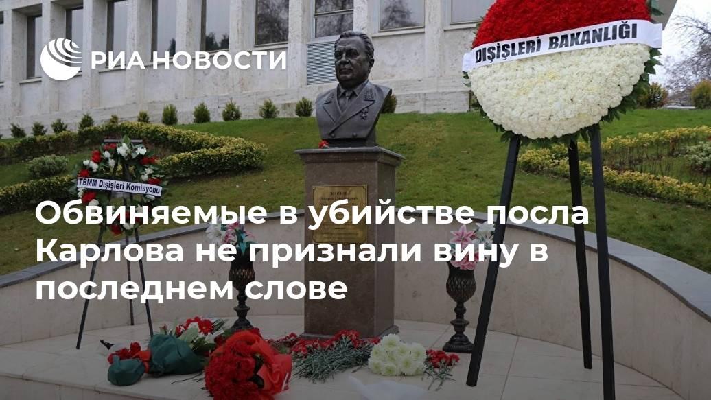 Обвиняемые в убийстве посла Карлова не признали вину в последнем слове Лента новостей